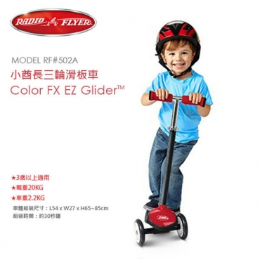 小酋長三輪滑板車(紅)