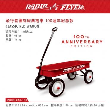 飛行者復刻經典拖車(100週年紀念款)