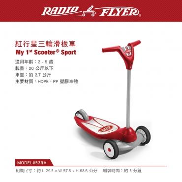 紅行星三輪滑板車